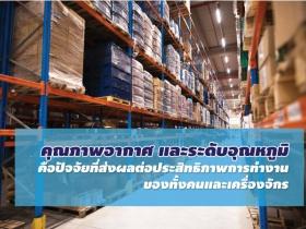 มาตรฐานเกี่ยวกับความปลอดภัยในโรงงานอุตสาหกรรม